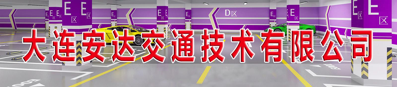 停车场设计与测绘